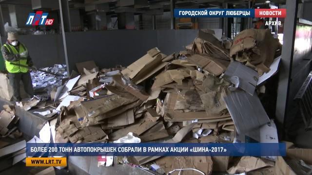 Более 200 тонн автопокрышек собрали в рамках акции «Шина-2017»