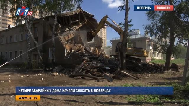 Четыре аварийных дома снесли в Люберцах
