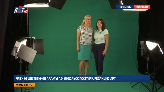 Член Общественной палаты г.о. Подольск посетила редакцию ЛРТ