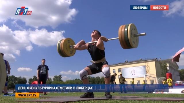 День физкультурника отметили в Люберцах