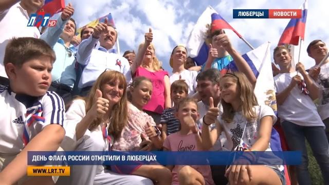 День флага России отметили в Люберцах