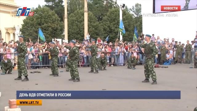 День ВДВ отметили в России