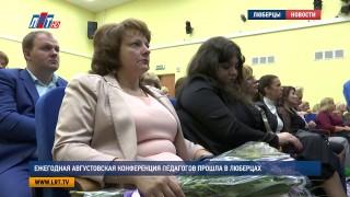 Ежегодная августовская конференция педагогов прошла в Люберцах