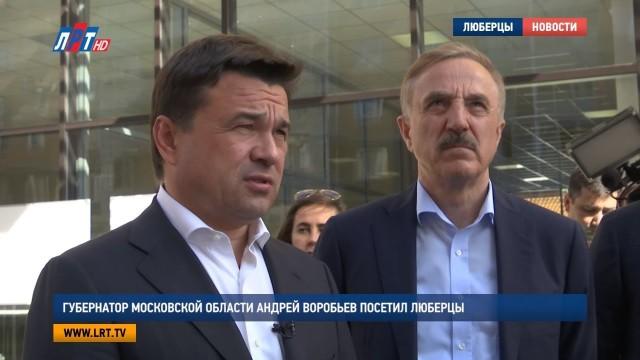 Губернатор Московской области Андрей Воробьев посетил Люберцы