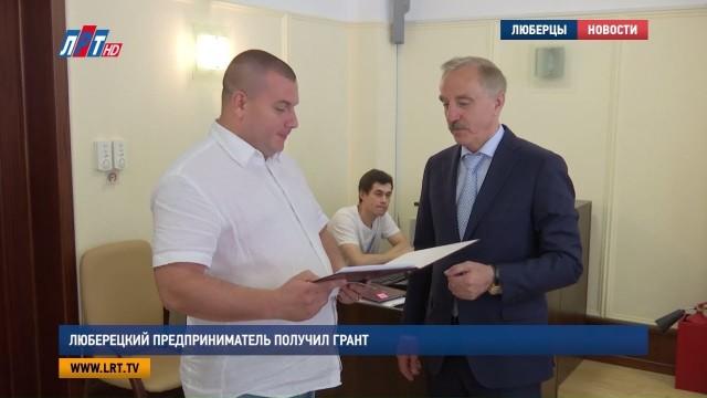 Люберецкий предприниматель получил грант