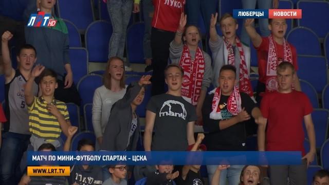 Матч по мини-футболу Спартак – ЦСКА