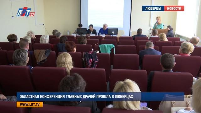 Областная конференция главных врачей прошла в Люберцах