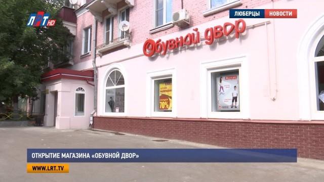 Обновленный магазин «Обувной двор» открылся в Люберцах