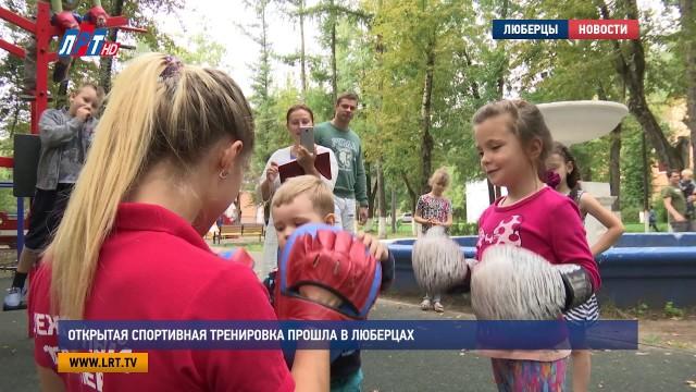 Открытая спортивная тренировка прошла в Люберцах
