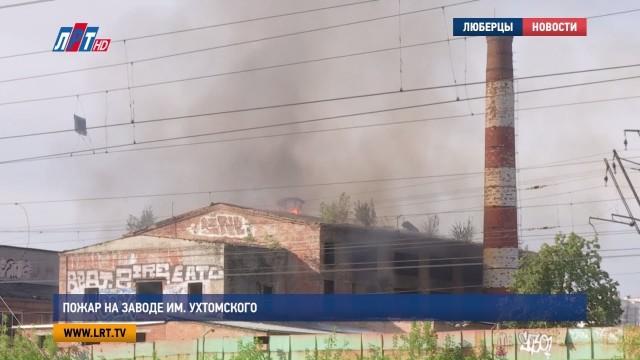 Пожар на заводе им. Ухтомского