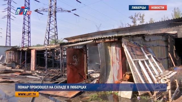 Пожар произошел на складе в Люберцах