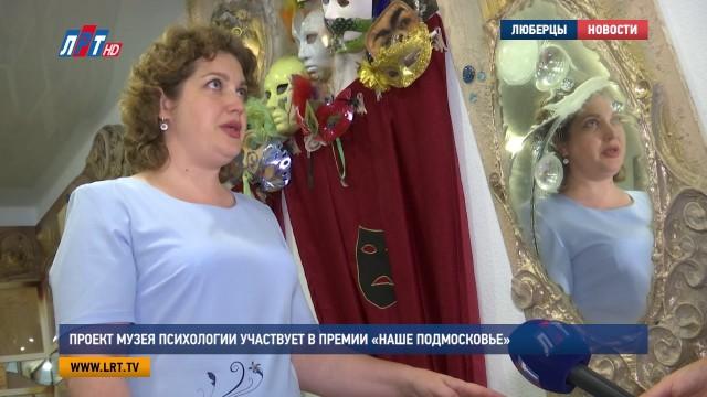 Проект «Музей психологии» участвует в премии «Наше Подмосковье»