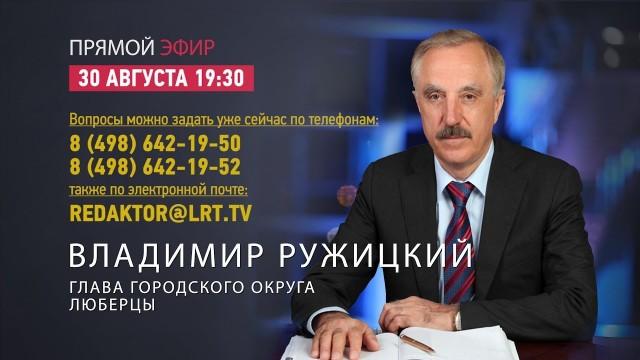 Прямой эфир с Главой г.о. Люберцы В. П. Ружицким 30 августа 2017 года.