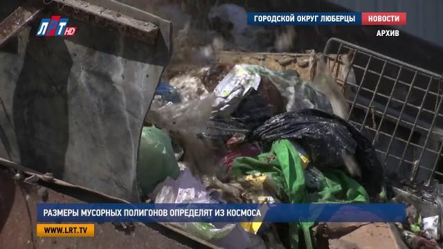 Размеры мусорных полигонов определят из космоса