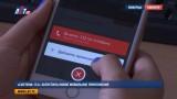 «Система-112» запустила новое мобильное приложение