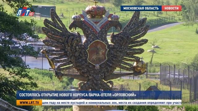 Состоялось открытие нового корпуса парка-отеля «Орловский»