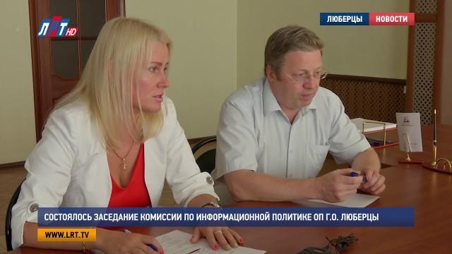 Состоялось заседание Комиссии по информационной политики ОП Г.О. Люберцы