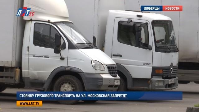 Стоянку грузового транспорта на ул. Московская запретят