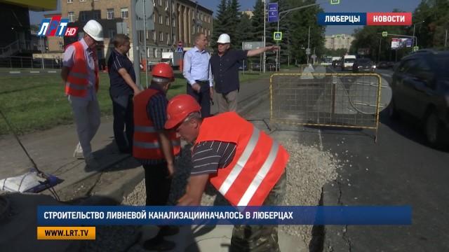 Строительство ливневой канализации началось в Люберцах