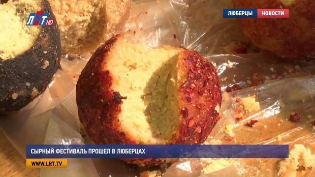 Сырный фестиваль прошел в Люберцах