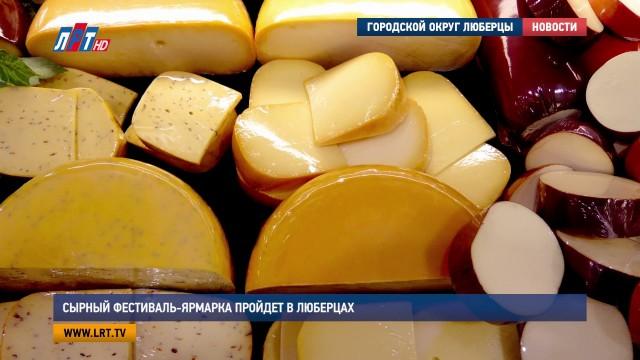 Сырный фестиваль-ярмарка пройдет в Люберцах
