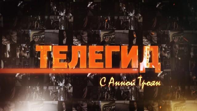 Телегид на неделю с 21 августа по 27 августа 2017 года