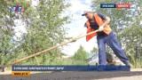 В Краскове завершается ремонт дорог
