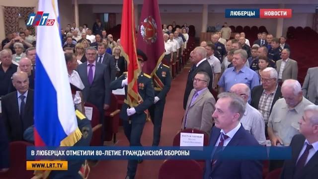 В Люберцах отметили 80-летие Гражданской обороны