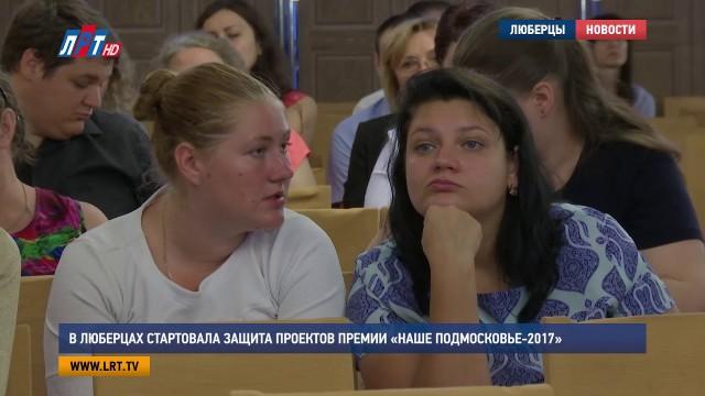 В Люберцах стартовала защита проектов премии «Наше Подмосковье 2017»