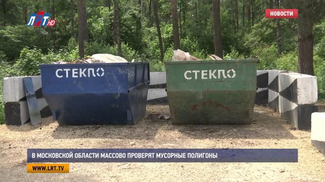В Московской области массово проверят мусорные полигоны