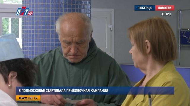 В Подмосковье стартовала прививочная кампания