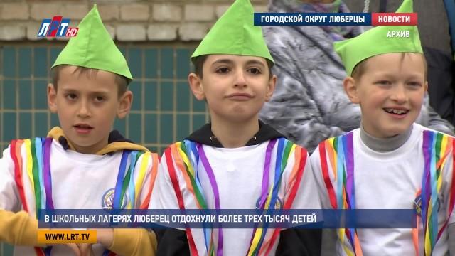 В школьных лагерях Люберец отдохнули более 3000 детей