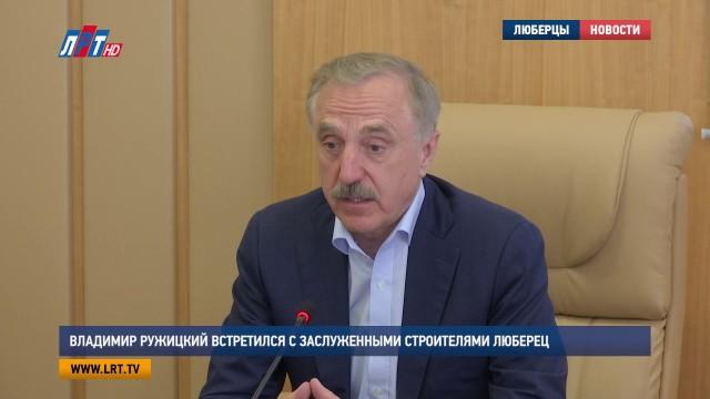 Владимир Ружицкий встретился с заслуженными строителями Люберец
