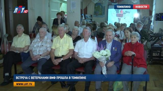 Встреча с ветеранами ВМФ прошла в Томилине