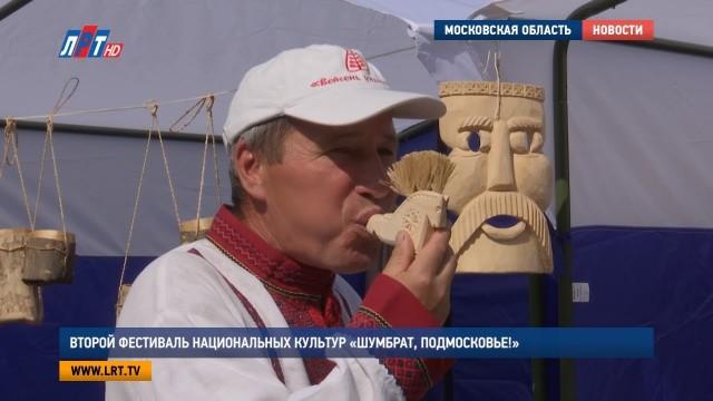 Второй фестиваль национальных культур «Шумбрат, Подмосковье»