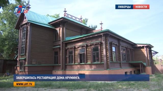 Завершилась реставрация дома Круминга