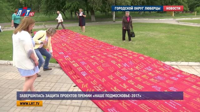 Завершилась защита проектов премии «Наше Подмосковье-2017»